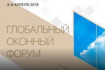 В Москве состоится Глобальный оконный форум