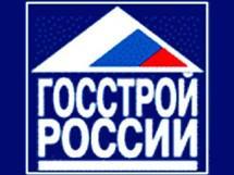 Госстрой проверил готовность регионов защищать проекты комплексной застройки