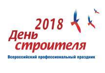 Программа Дня строителя в Санкт-Петербурге
