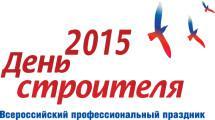 Северная столица: День строителя – 2015. Программа праздника