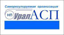 Саморегулируемая организация Ассоциация Проектировщиков «Уральское общество архитектурно-строительного проектирования»