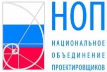 НОП обсудил развитие проектной деятельности в условиях саморегулирования