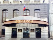 Состоялось заседание совета по отбору типовой проектной документации при Минстрое РФ
