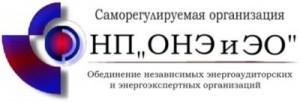 Некоммерческое партнерство «Объединение независимых энергоаудиторских и энергоэкспертных организаций»
