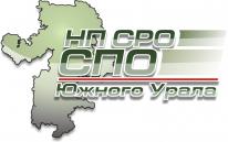 Некоммерческое партнерство «Саморегулируемая организация Союз проектных организаций Южного Урала»