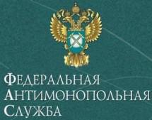 ФАС выступает за директивное регулирование закупок госкомпаний