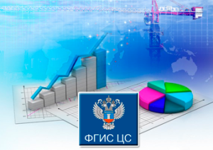 ФГИС ЦС: Эксперты Минстроя «продвинули» двойную бухгалтерию