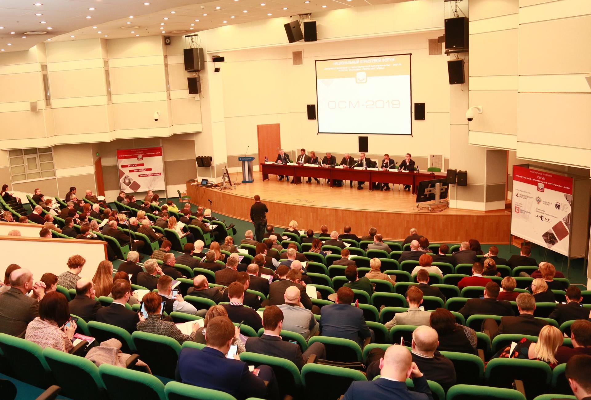 Национальный форум «Отечественные строительные материалы-2019» собрал 1400 участников