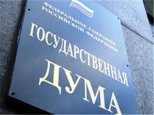 Госдума перенесла второе чтение законопроекта об информационной открытости СРО  на неопределенный срок