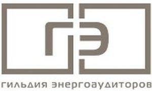 Некоммерческое партнерство «Гильдия энергоаудиторов»