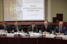 В Москве проходит Форум «Строительная отрасль. Горизонт 2030»