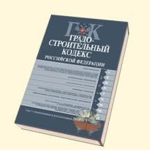 Минстрой подготовил поправки в Градкодекс РФ