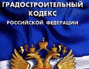 Началось общественное обсуждение ФЗ «О внесении изменений в Градостроительный кодекс РФ»