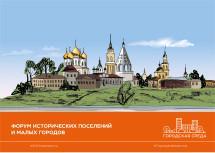 В Коломне состоится Форум исторических поселений и малых городов