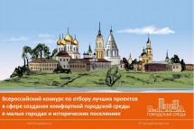 Конкурс проектов благоустройства малых городов приблизился к финалу