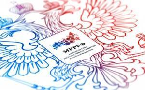 Назначен новый заместитель министра регионального развития РФ