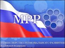 При Минрегионе создадут Российское инвестиционное агентство