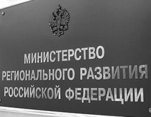 Назначен новый замминистра Минрегиона РФ