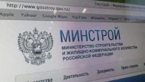 Реформы в жилищном законодательстве РФ завершатся до конца 2014 года