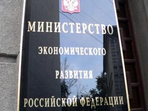Минэкономразвития дало заключение на проект ФЗ «О внесении изменения в статью 1 Градкодекса РФ»