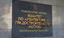 Первое заседание Архитектурного совета Москвы состоится 20 марта текущего года