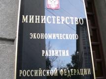 МЭР поддержал сохранение негосударственной экспертизы проектной документации