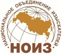 Совет НОИЗ определил дату проведения Съезда Объединения