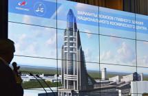 «Роскосмос» выбирает проект для нового офиса
