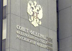 Совет Федерации одобрил закон о ФКС