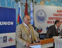 Состоялся форум работников лифтовой отрасли, ЖКХ и строительства