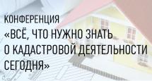 В Петербурге расскажут всё, что нужно знать о кадастровой деятельности