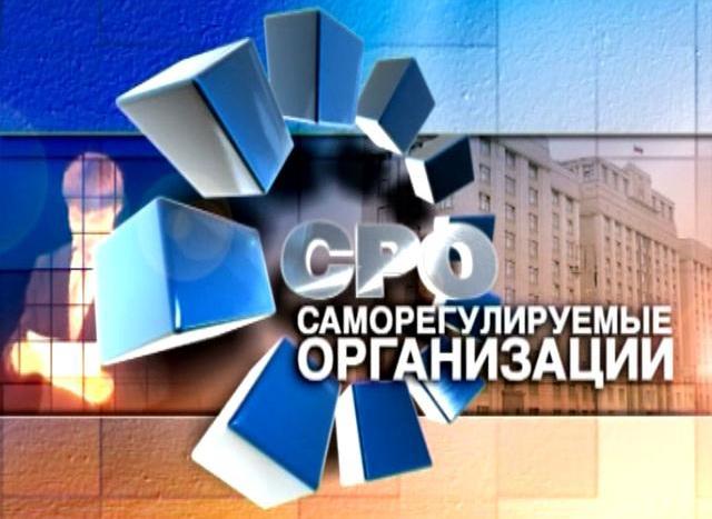 Компфонды СРО ожидают банковского контроля