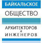 Ассоциация Саморегулируемая организация «Байкальское общество архитекторов и инженеров»