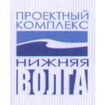 Саморегулируемая организация Ассоциация «Проектный комплекс «Нижняя Волга»
