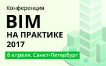 В Санкт-Петербурге состоится международная BIM-конференция