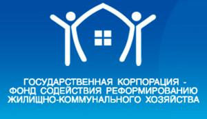 Московская область и ФСР ЖКХ сообща займутся расселением аварийного жилья