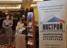 НОСТРОЙ презентовал коллегам-саморегуляторам Единый реестр членов СРО