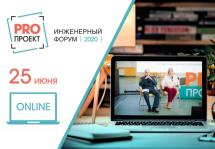 «PROПРОЕКТ-2020» пройдёт онлайн
