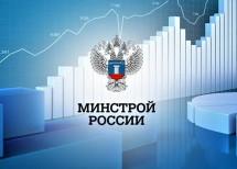 Минстрой получит средства на выпуск инфраструктурных облигаций