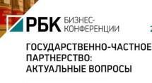 В Москве пройдет конференция «Государственно-частное партнерство: актуальные вопросы»