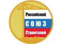 Российский Союз строителей сформирует пакет предложений для нацпроекта