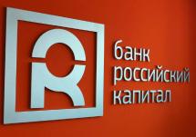 Минстрой продолжает «лепить» из «Российского капитала» промстройбанк