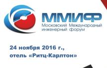 23-24 ноября состоится IV Московский международный инженерный форум