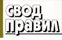 Минстрой зарегистрировал в Росстандарте новые своды правил