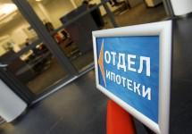 Риелторы рейтинговали ипотечные банки