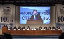 Строительные СРО собрались на Всероссийский съезд