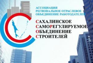 Сахалинская СРО оспаривает 15 госзакупок