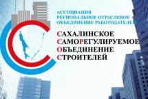 Ассоциация «Сахалинстрой» отказалась от ЕСА НОСТРОЙ