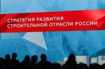 НОСТРОЙ готовится к конференции «Стратегия развития строительной отрасли в РФ»