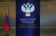 Информацию из госреестра СРО оценили в 300 рублей